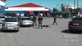 операция ФСБ в Сургуте 9 июля