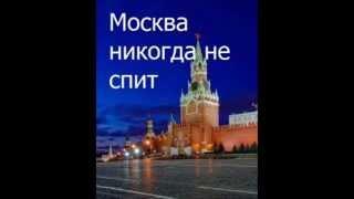 Фильм Москва никогда не спит