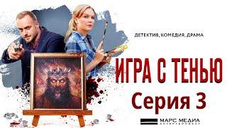 Игра с тенью - Фильм двенадцатый / Сериал / Серия 3 HD