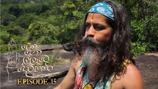 Kohollawe Dewathavi | Episode 15 - (2021-03-02) | ITN Thumbnail