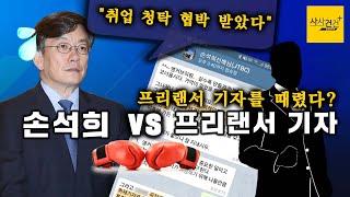 [사사건건 플러스] 손석희 폭행 의혹 논란 '일파만파'_0125(금)