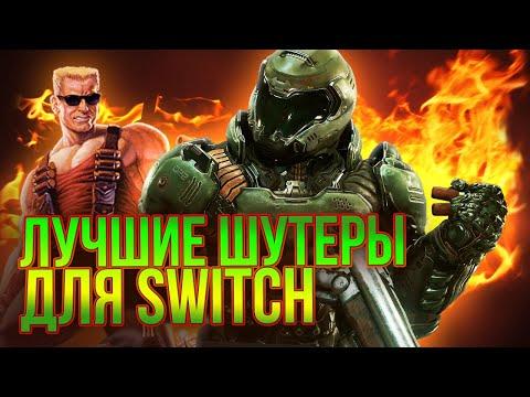 Топ-10 шутеров для Nintendo Switch: Wolfenstein, Doom, Overwatch, Bulletstorm, Metro Redux и другие