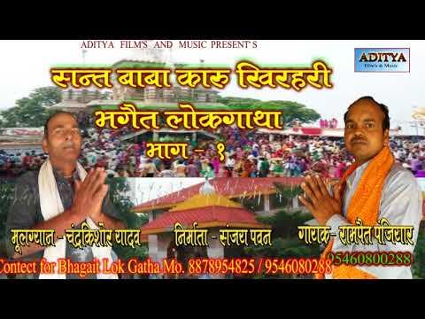 Rampait Panjiyar / भगैत लोक गाथा sant Baba Karu Khirhar / Bhagait Lok Gatha / Chandra Kishore Yadav