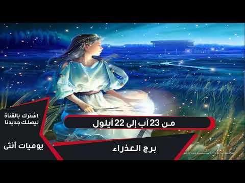 Photo of الابراج اليومية برج العذراء الاحد 2020-4-5 – عالم الابراج