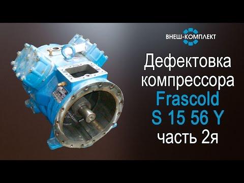дефектовка винтового компрессора в  Саратове
