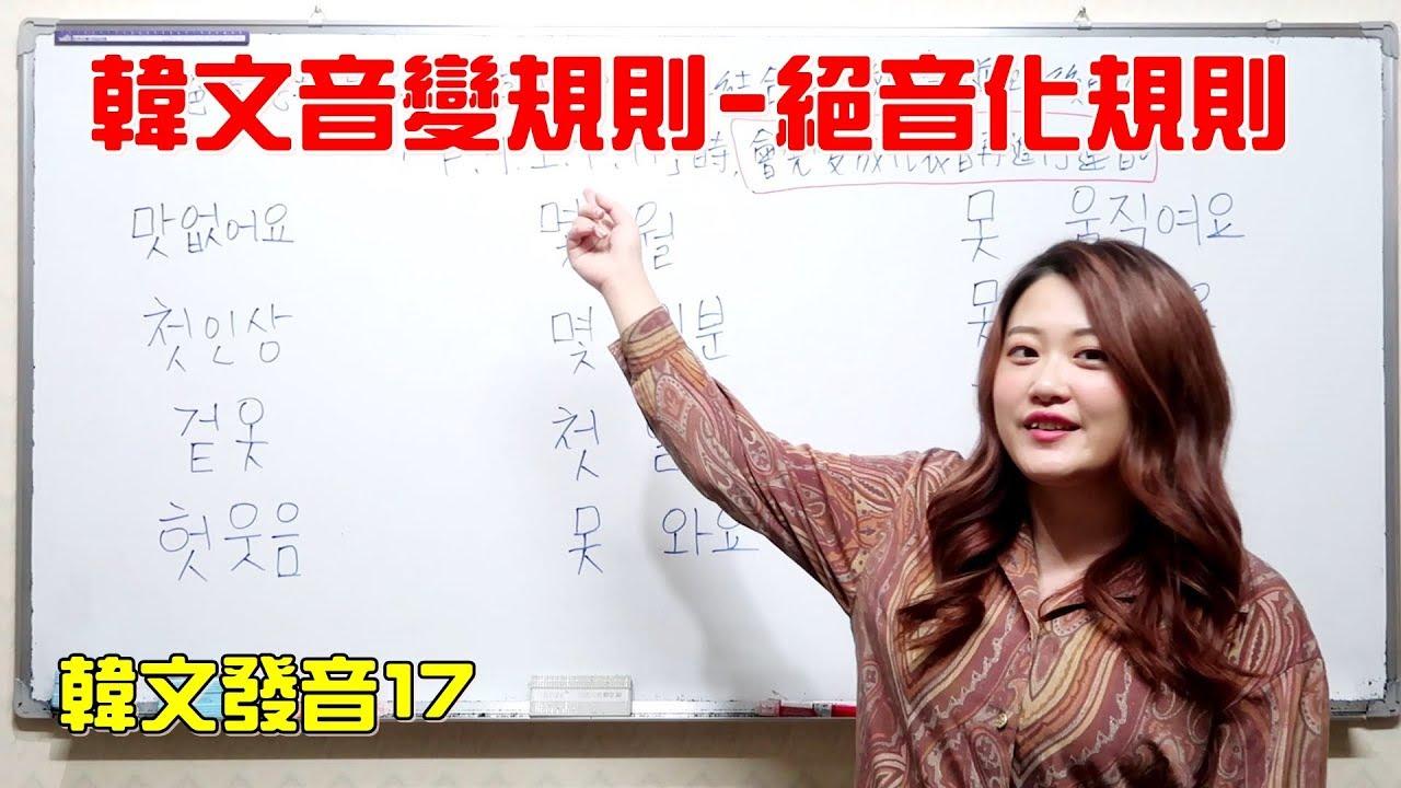 《韓文發音17》韓文音變變化-絕音化規則 - YouTube