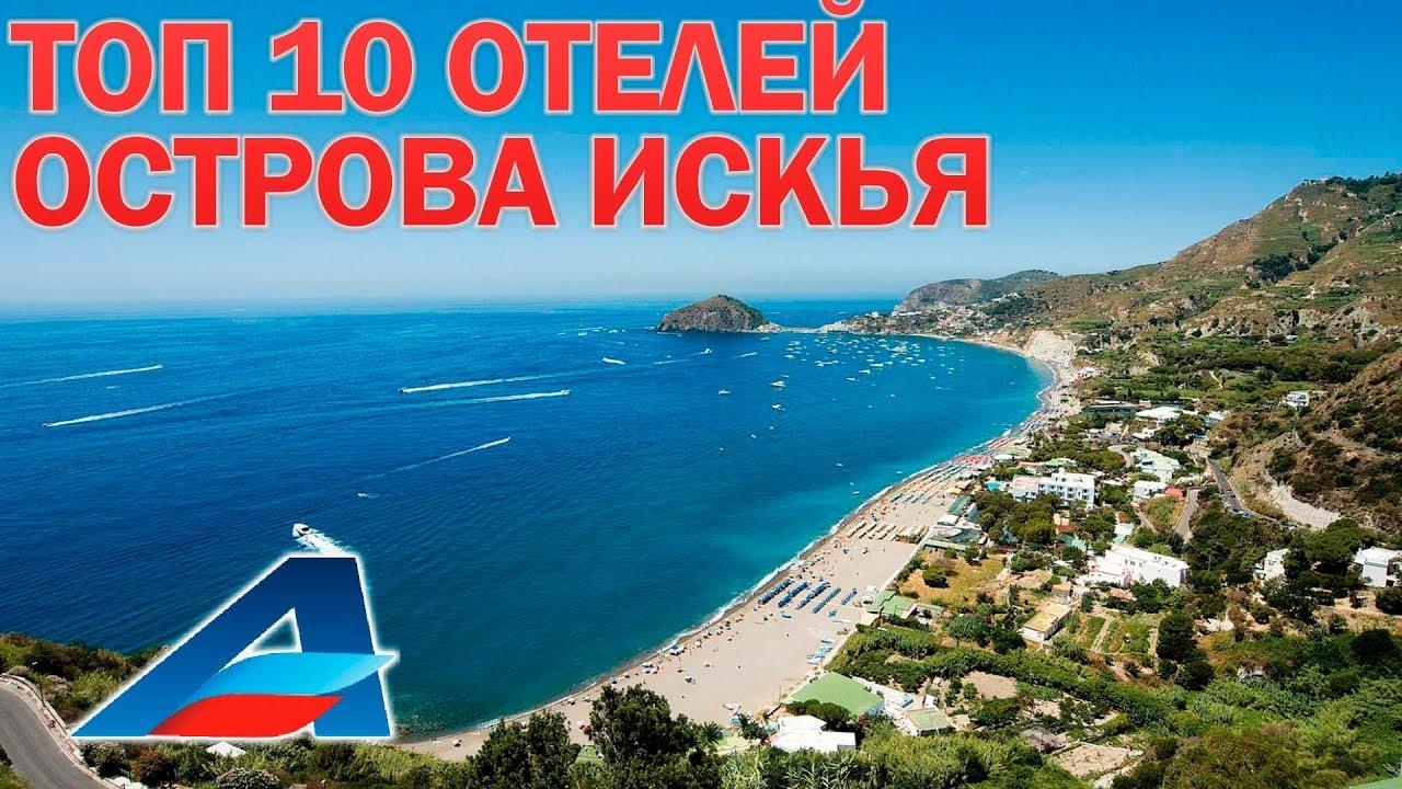 ТОП 10 отелей | планета путешествий туристическая компания отзывы