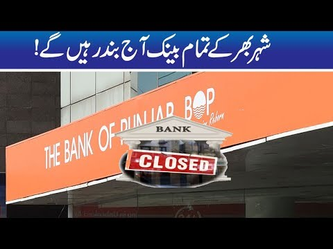 Be Aware!! All Banks Closed Today In Lahore