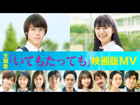 初めての感情と向き合う姿に優しい歌声が寄り添う!映画『町田くんの世界』映画版MV解禁