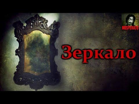 Истории на ночь - Зеркало