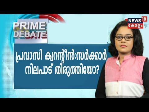 Prime Debate | പ്രവാസി ക്വറന്റീൻ: സർക്കാർ നിലപാട് തിരുത്തിയോ? | 27th May 2020