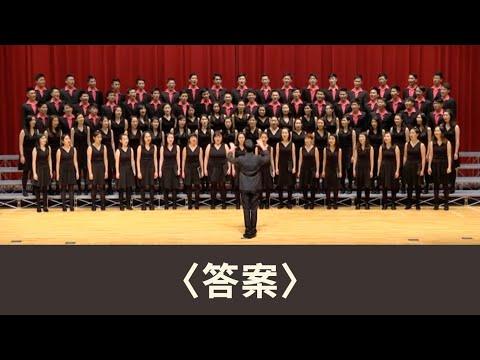 答案(余光中詩/周鑫泉曲)- National Taiwan University Chorus
