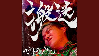 Provided to YouTube by TuneCore Japan くずむしの歌 · Hekitorahouse ...