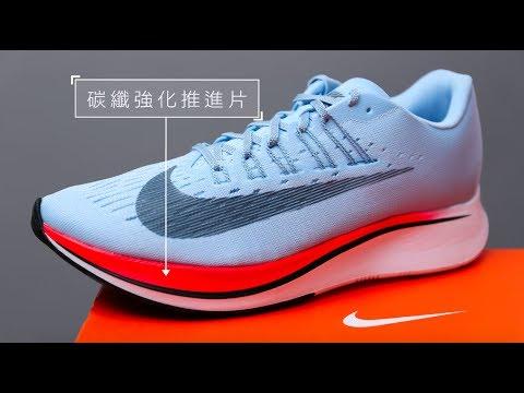 跑鞋研究室:NIKE ZOOM FLY