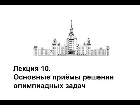Лекция 10. Основные приемы решения олимпиадных задач