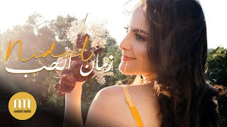 Nidal IBOURK 2020 - ZMAN LHOB (Exclusive lyrics Video) | نضال إيبورك - زمان الحب