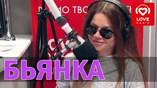 Бьянка у Красавцев Love Radio 9.02.2017