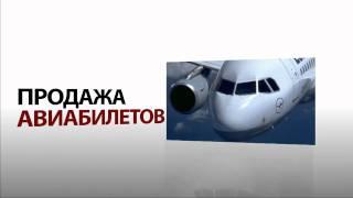 видео Авіакаса озон | Дешеві авіаквитки онлайн Perelit.com.ua