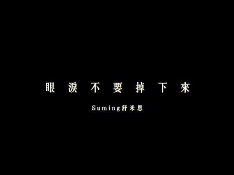 Suming舒米恩【眼淚不要掉下來_深夜版】feat. Fran法蘭 Official Lyrics Video