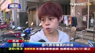 【TVBS】獨家/販賣機奶茶現做現賣 保存最多2到4天