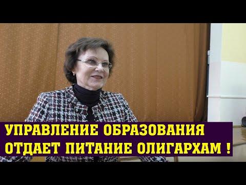 УПРАВЛЕНИЕ ОБРАЗОВАНИЯ ОТДАЕТ ПИТАНИЕ ОЛИГАРХАМ !