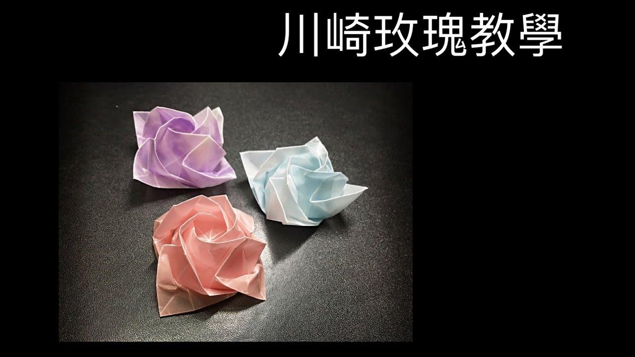 川崎玫瑰教學 - YouTube