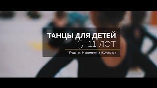 Танцы для детей 5 -11 лет / Маримьянна Жуковская / Good Foot Dance Studio