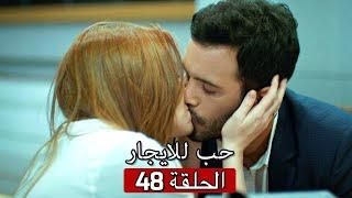 مسلسل حب للايجار الحلقة 48
