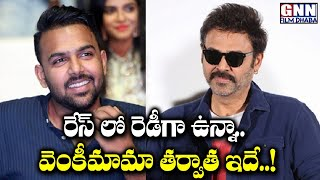 Venkatesh Next Movie Confirmed With Tharun Bhascker | Venky Mama Release Date | GNN Film Dhaba