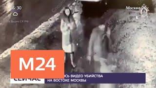 Случайная ссора из-за девушки возле кафе привела к смертельному исходу - Москва 24
