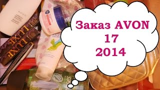 Заказ по каталогу AVON 17 2014(http://join.air.io/svetikk Средства AVON, показанные в видео: 1. Набор LUXE - Proper Pink 2. Набор LUXE - Romantic Rose 3. Карандаш д/глаз..., 2014-11-12T20:23:46.000Z)