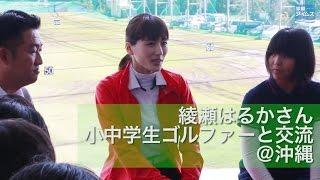 映画やドラマなどで活躍する女優の綾瀬はるかさんが31日、沖縄県金武...