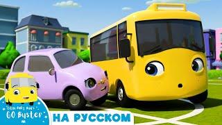 Бастер и Скаут играют в футбол Мультики для детей Автобус Бастер Детские Песни