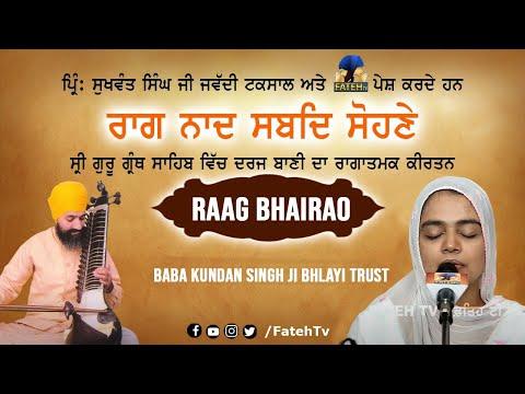 Fateh Tv  | Baba Kundan Singh Ji Bhlayi Trust Ludhiana  | Raag Naad Shabad Sohne |  HD