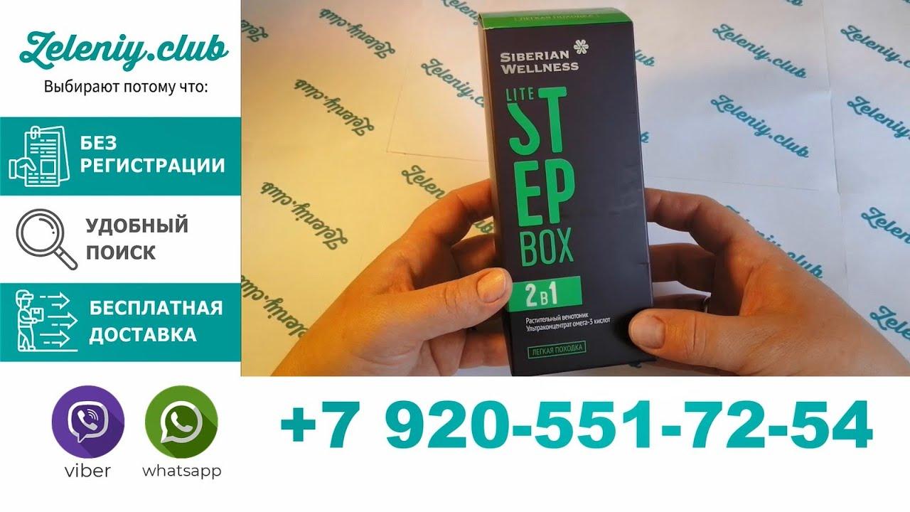 Лайт Cтеп бокс  Lite Step Легкая походка   Набор Daily Box   Сибирское Здоровье Siberian  Wellness