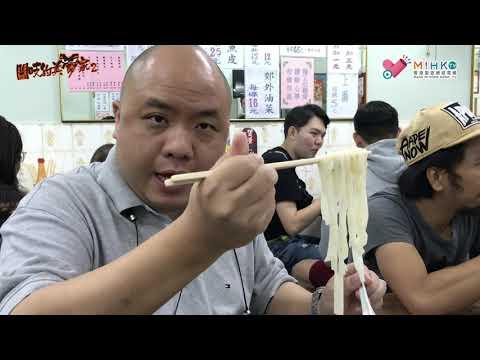 閪吱的美食家 - 大愛包容宇宙第一維記洗衣粉豬膶麵!- 20161111 | Doovi