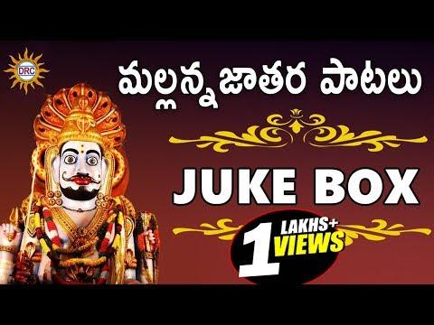 Komurelli Mallanna Jathara Patalu || Komuravelli Mallanna Songs|| Telengana Folks