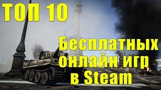 Топ 10 Бесплатных Онлайн Игр Steam (2020) (+Ссылка На Скачивание)