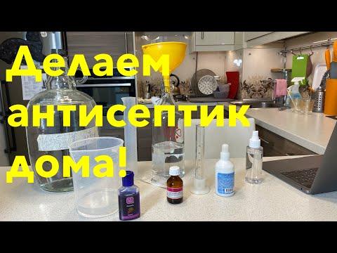 Как сделать антисептик санитайзер для рук | Пошаговая инструкция | Боремся с коронавирусом COVID-19.