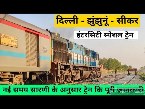 दिल्ली सराय रोहिल्ला - सीकर इंटरसिटी स्पेशल // Delhi to Sika