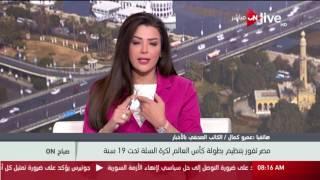 قرعة كأس العالم للسلة في قصر محمد علي - E3lam.Org