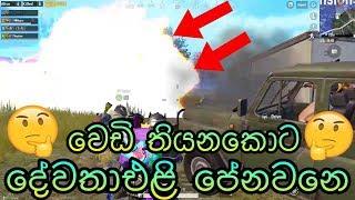 PUBG Mobile Sinhala Gameplay (Part 22)