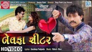 BEWAFA CHITAR Dhaval Barot New Song | બેવફા ચીટર | New Gujarati Song 2018 | Coming Soon