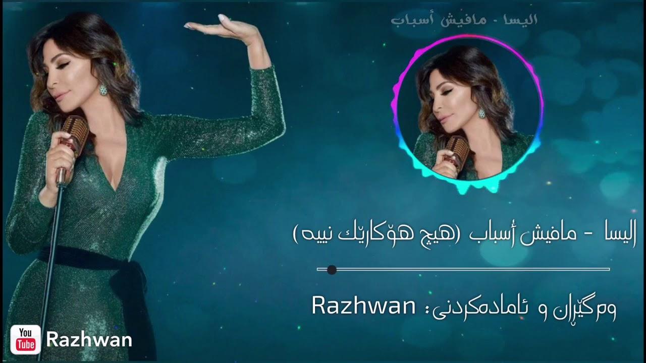 Download اليسا - مفيش أسباب بەژێرنووسی كوردی و عەرەبی | Elissa - Mafish Asbab Kurdish & Arabic Lyrics