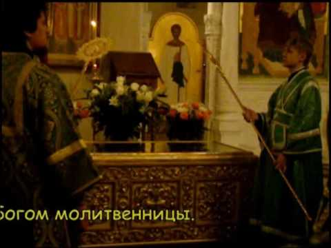 Акафист  преподобным Кириллу и Марии. 30.01.2011.