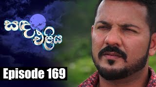 Sanda Eliya - සඳ එළිය Episode 169 | 13 - 11- 2018 | Siyatha TV Thumbnail