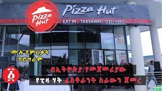 Ethiopia: በኢትዮጵያ የመጀመሪያው የፒዛ ሃት ሬስቶራንት ስራውን ጀመረ | PIZZA HUT OFFICIALLY OPENS IN ETHIOPIA