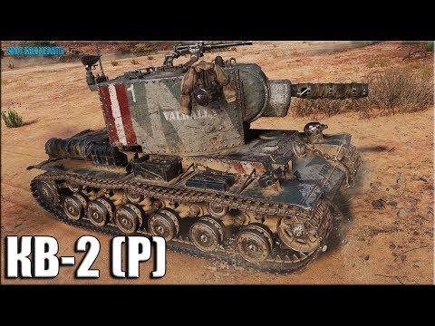 КВ-2 (Р) бой ВНИЗУ СПИСКА ✅ World of Tanks прем танк 6 уровня