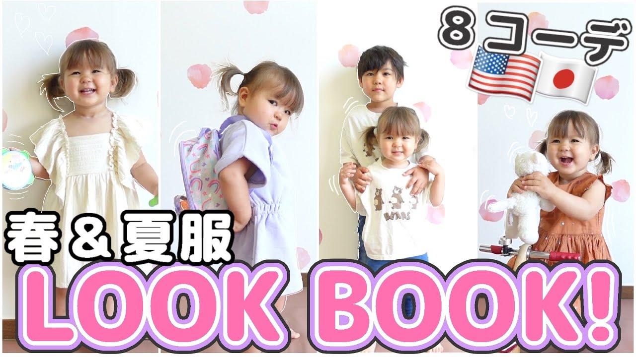 【新作春夏】子ども服 LOOK BOOK♡【ZARA、H&Mなど購入品】国際結婚|プチプラ|バイリンガル