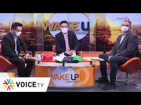 #WakeUpThailand ประจำวันที่ 30 สิงหาคม 2564